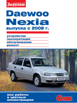 Daewoo Nexia с 2008 года, книга по ремонту в электронном виде