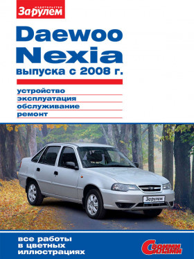 Руководство по ремонту Daewoo Nexia с 2008 года в электронном виде