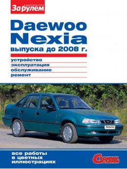 Daewoo Nexia до 2008 года, книга по ремонту в электронном виде