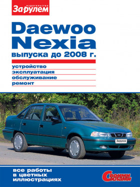 Руководство по ремонту Daewoo Nexia до 2008 года в электронном виде