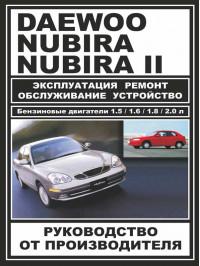 Daewoo Nubira / Daewoo Nubira 2, книга по ремонту в электронном виде