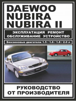 Daewoo Nubira / Daewoo Nubira 2 c двигателями 1,5 / 1,6 / 1,8 / 2,0 литра, книга по ремонту в электронном виде
