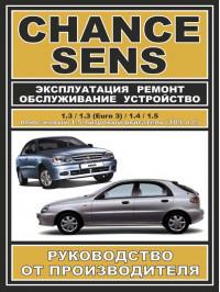 Daewoo Sens / Daewoo Chance, книга по ремонту в электронном виде