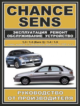Руководство по ремонту Daewoo Sens / Daewoo Chance c двигателями 1,3 / 1,3 (Euro 3) / 1,4 / 1,5 литра в электронном виде