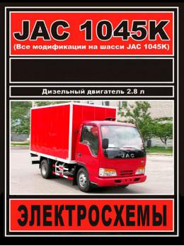 JAC 1045K c двигателем 2,77 литра, электросхемы и разъемы в электронном виде