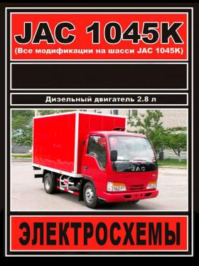 Электросхемы и разъемы JAC 1045K c двигателем 2,77 литра в электронном виде