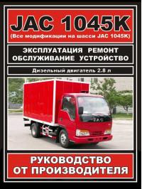 JAC 1045K, книга по ремонту в электронном виде