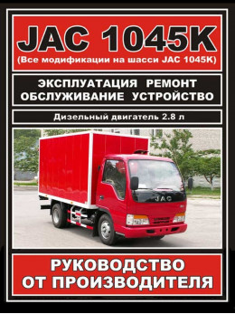 JAC 1045K c двигателем 2,77 литра, книга по ремонту в электронном виде