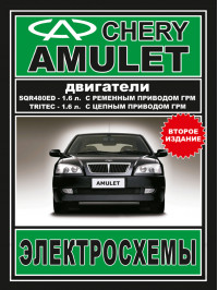Chery Amulet sine 2003, wiring diagrams (in Russian)