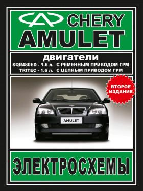 Электросхемы Chery Amulet с 2003 года в электронном виде