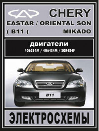 Chery Eastar / Chery Oriental Son / Chery Mikado with engines of 2.0 liters and 2.4 liters, wiring diagrams (in Russian)