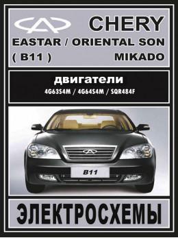 Chery Eastar / Chery Oriental Son / Chery Mikado c двигателями 2,0 литра и 2,4 литра, электросхемы в электронном виде