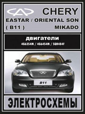 Электросхемы Chery Eastar / Chery Oriental Son / Chery Mikado c двигателями 2,0 литра и 2,4 литра в электронном виде