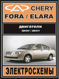 Chery Fora / Chery Elara with engines 1.6 liter and 2,0 liters, wiring diagrams (in Russian)