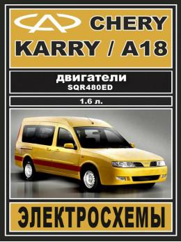 Chery Karry / Chery А18 c двигателем 1,6 литра, электросхемы в электронном виде