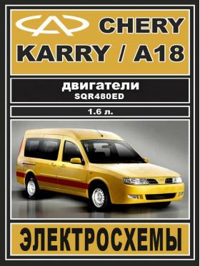 Электросхемы Chery Karry / Chery А18 c двигателем 1,6 литра в электронном виде