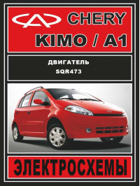Chery Kimo / Chery А1 with engines 1.3 liters, wiring diagrams (in Russian)