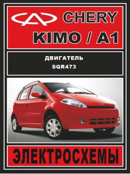 Chery Kimo / Chery А1 c двигателем 1,3 литра, электросхемы в электронном виде
