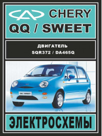 Chery QQ / Chery Sweet with engines of 0.8 liter and 1.1 liters, wiring diagrams (in Russian)
