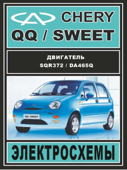 Chery QQ / Chery Sweet c двигателями 0,8 литра и 1,1 литра, электросхемы в электронном виде