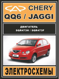 Chery QQ6 / Chery Jaggi with engines of 1.3 liters, wiring diagrams (in Russian)