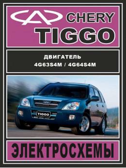Chery Tiggo с 2005 года, электросхемы в электронном виде