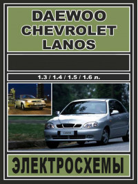 Daewoo Lanos / Chevrolet Lanos wih engines 1.3 / 1.4 / 1.5 / 1.6 liters, wiring diagrams (in Russian)