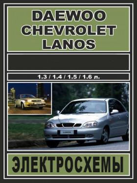 Электросхемы Daewoo Lanos / Chevrolet Lanos c двигателями 1,3 / 1,4 / 1,5 / 1,6 литра в электронном виде