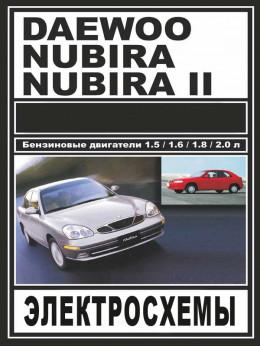 Daewoo Nubira / Daewoo Nubira 2 c двигателями 1,5 / 1,6 / 1,8 / 2,0 литра, электросхемы в электронном виде