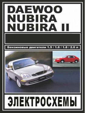 Электросхемы Daewoo Nubira / Daewoo Nubira 2 c двигателями 1,5 / 1,6 / 1,8 / 2,0 литра в электронном виде