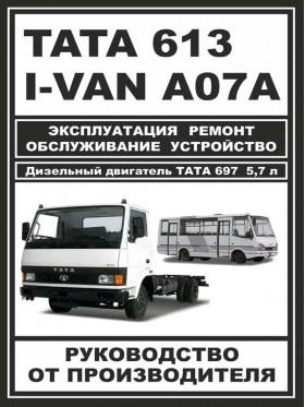 TATA 613 / I-VAN A07A / BAZ-A079 Etalon, книга по ремонту в электронном виде