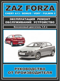ZAZ Forza / Chery Bonus / Chery A13 / Chery Very / Chery Fulwin 2, книга по ремонту в электронном виде