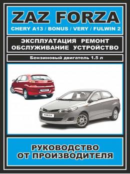 ZAZ Forza / Chery Bonus / Chery A13 / Chery Very / Chery Fulwin 2 c двигателем 1,5 литра, книга по ремонту в электронном виде