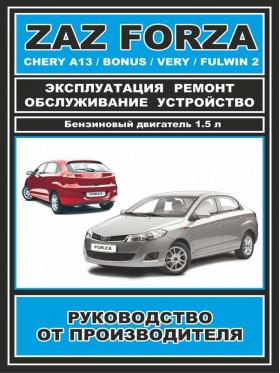 Руководство по ремонту ZAZ Forza / Chery Bonus / Chery A13 / Chery Very / Chery Fulwin 2 в электронном виде