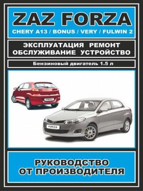 Руководство по ремонту ZAZ Forza / Chery Bonus / Chery A13 / Chery Very / Chery Fulwin 2 c двигателем 1,5 литра в электронном виде