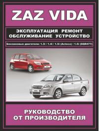 ZAZ Vida с 2012, книга по ремонту в электронном виде