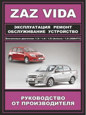 Руководство по ремонту ZAZ Vida с 2012 в электронном виде