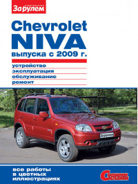Chevrolet Niva since 2009, service e-manual (in Russian)