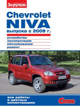 Chevrolet Niva с 2009 года, книга по ремонту в электронном виде