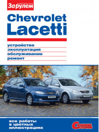 Chevrolet Lacetti since 2004, service e-manual (in Russian)