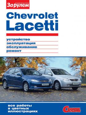 Руководство по ремонту Chevrolet Lacetti с 2004 года в электронном виде