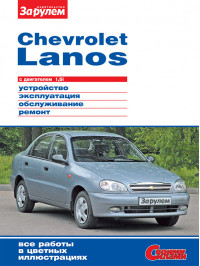 Chevrolet Lanos since 2004, service e-manual (in Russian)