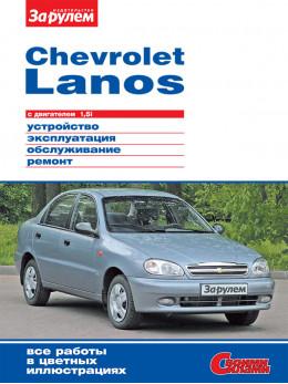 Chevrolet Lanos с 2004 года, книга по ремонту в электронном виде