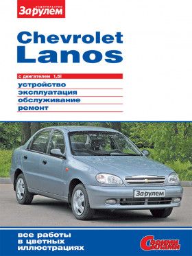 Руководство по ремонту Chevrolet Lanos с 2004 года в электронном виде