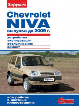 Chevrolet Niva до 2009 года, книга по ремонту в электронном виде
