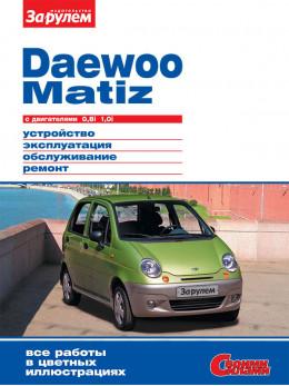 Daewoo Matiz c двигателями 0,8 литра и 1,0 литра, книга по ремонту в электронном виде