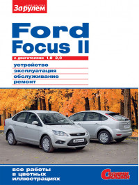 Ford Focus 2 with engines 1.8 liters and 2.0 liters, service e-manual (in Russian)