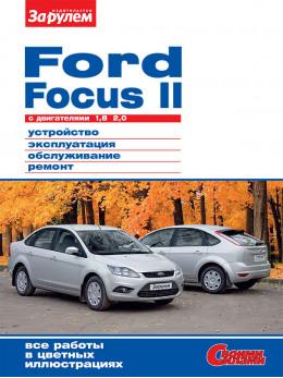 Ford Focus II c двигателями 1,8 литра и 2,0 литра, книга по ремонту в электронном виде