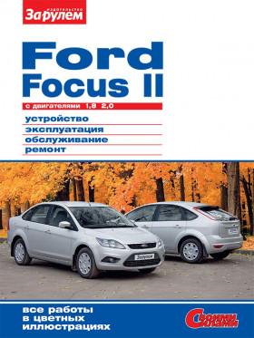 Руководство по ремонту Ford Focus 2 c двигателями 1,8 литра и 2,0 литра в электронном виде