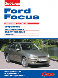 Ford Focus with engines 1.6 / 1.8 / 2.0 liters, service e-manual (in Russian)